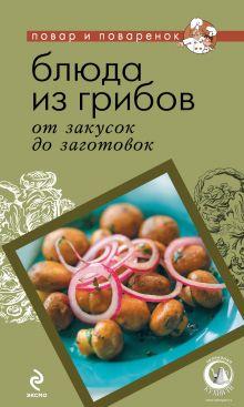 - Блюда из грибов: от закусок до заготовок обложка книги