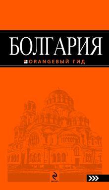 Болгария : путеводитель