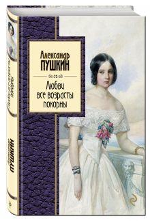 Пушкин А.С. - Любви все возрасты покорны обложка книги