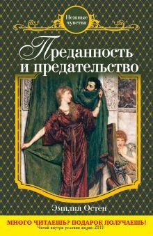 Преданность и предательство обложка книги