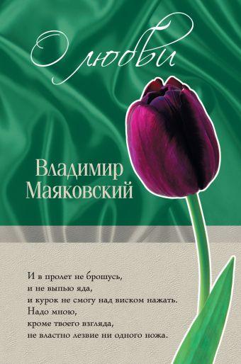 О любви Маяковский В.В.