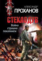 Проханов А.А. - Война страшна покаянием. Стеклодув' обложка книги