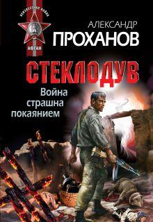 Проханов А.А. - Война страшна покаянием. Стеклодув обложка книги
