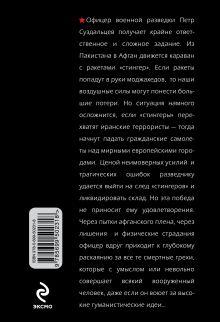 Обложка сзади Война страшна покаянием. Стеклодув Александр Проханов