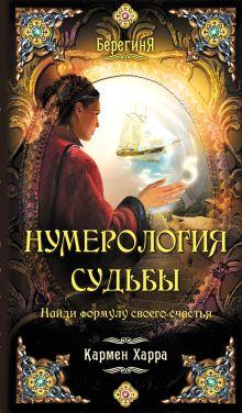 Харра К. - Нумерология судьбы. Найди формулу своего счастья. обложка книги