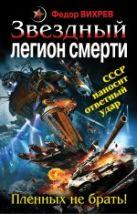 Вихрев Ф. - Звездный легион смерти. Пленных не брать!' обложка книги