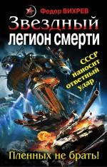 Вихрев Ф. - Звездный легион смерти. Пленных не брать! обложка книги