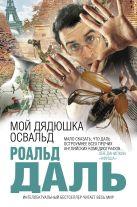Даль Р. - Мой дядюшка Освальд' обложка книги