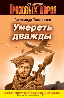 Тамоников А.А. - Умереть дважды обложка книги