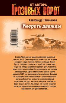 Обложка сзади Умереть дважды Александр Тамоников