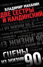 Маканин В.С. - Две сестры и Кандинский' обложка книги