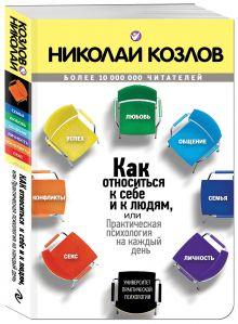 Козлов Н.И. - Как относиться к себе и к людям обложка книги