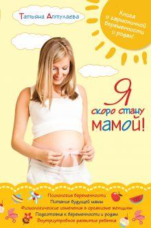 Аптулаева Т.Г. - Я скоро стану мамой! обложка книги