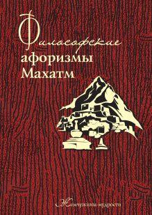 - Философские афоризмы Махатм обложка книги