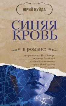 Синяя кровь обложка книги