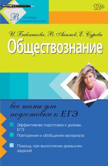 Бабленкова И.И., Акимов В.В., Сурова Е.А. - Обществознание: все темы для подготовки к ЕГЭ обложка книги