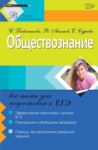 Обществознание: все темы для подготовки к ЕГЭ Бабленкова И.И., Акимов В.В., Сурова Е.А.