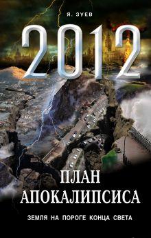Большой план апокалипсиса: Земля на пороге Конца Света