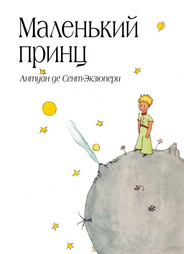Маленький принц книга с картинками экзюпери читать 16