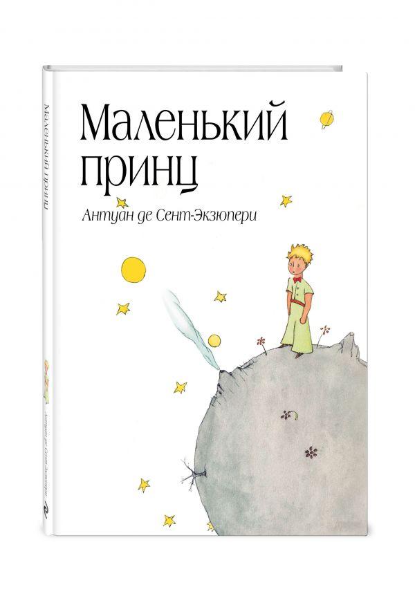 Маленький принц (рис. автора) (в суперобложке) Сент-Экзюпери А.