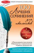 100 лучших сочинений от ЭКСМО