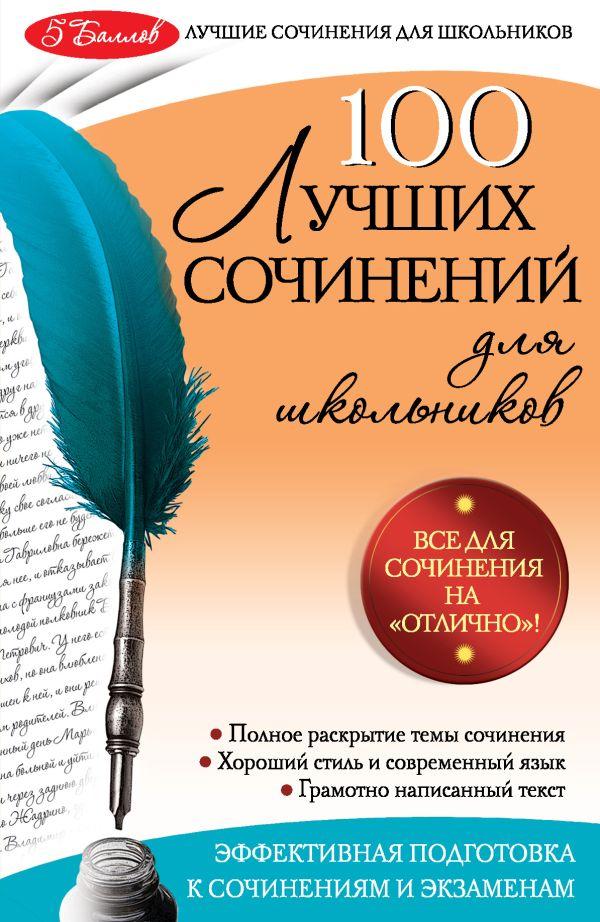 Обложка книги сочинение по литературе разум и чувства
