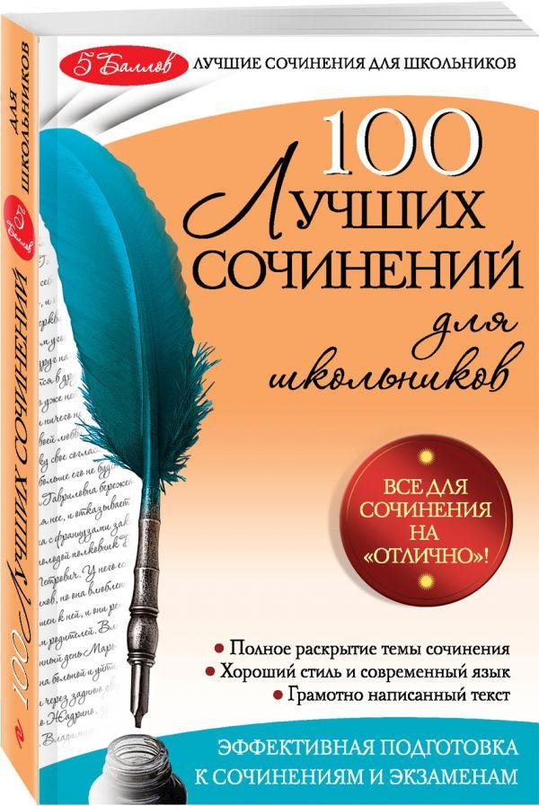 100 лучших сочинений Амелина Е.В.