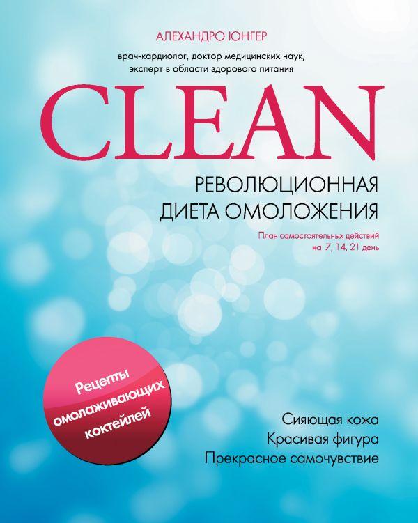 Скачать книгу clean революционная диета омоложения