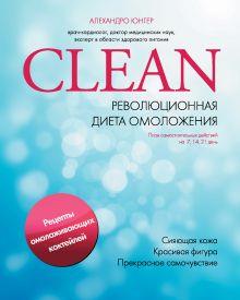 Юнгер А. - Clean. Революционная диета омоложения обложка книги