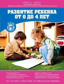 Ларго Р. - Развитие ребенка от 0 до 4 лет обложка книги