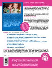 Обложка сзади Развитие ребенка от 0 до 4 лет Ремо Х. Ларго
