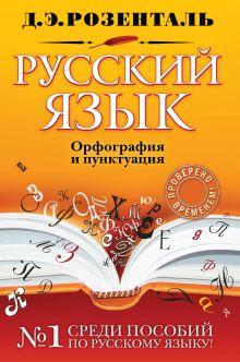 Русский язык. Орфография и пунктуация обложка книги