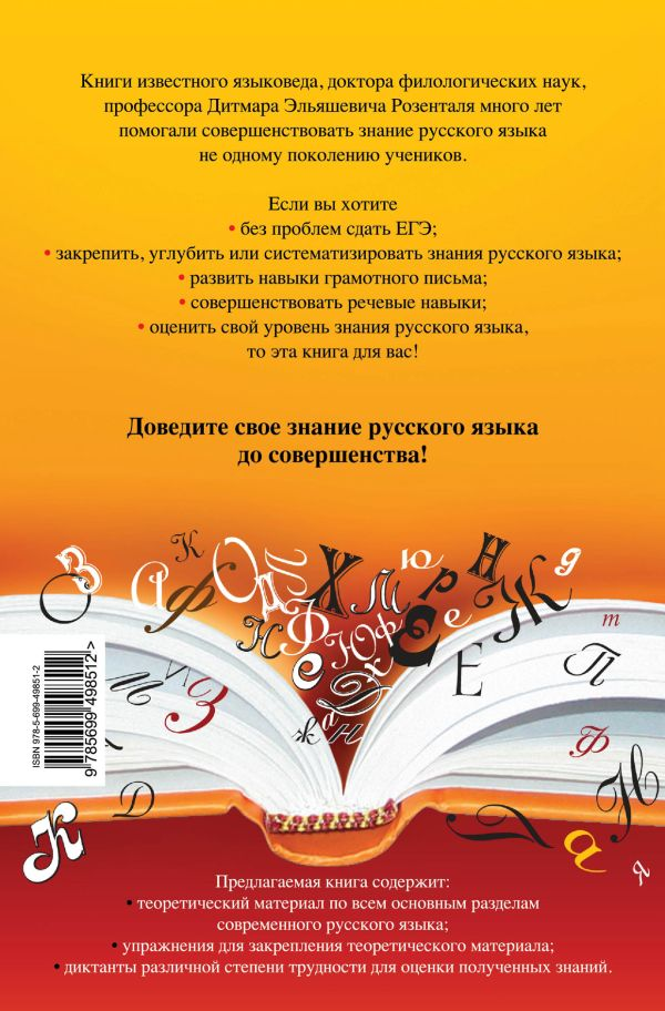 Скачать учебник по русскому языку розенталь 7 класса
