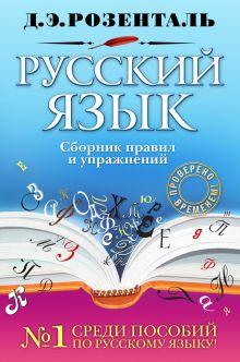 Русский язык. Сборник правил и упражнений обложка книги