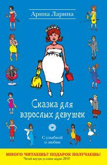 Сказка для взрослых девушек обложка книги