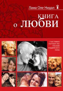 Книга о любви: Счастливое партнерство глазами буддийского ламы обложка книги
