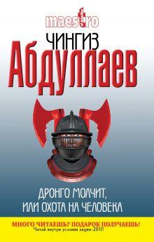 Абдуллаев Ч.А. - Дронго молчит, или Охота на человека обложка книги