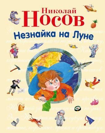 Незнайка на Луне (ил. О. Зобниной) (ст.изд.) Носов Н.Н.