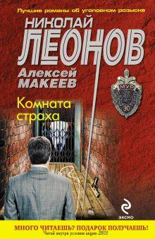 Леонов Н.И., Макеев А.В. - Комната страха обложка книги