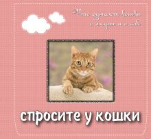 Обложка Спросите у кошки: что думают кошки о людях и о себе. Подарочное издание <не Указано>