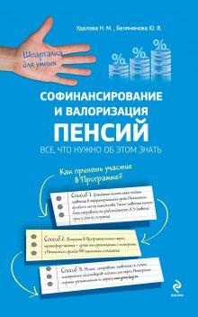 Удалова Н.М., Белянинова Ю.В. - Софинансирование и валоризация пенсий: все, что нужно об этом знать обложка книги