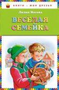 Веселая семейка (ил. М. Мордвинцевой) (ст. изд.)