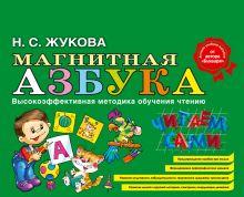 Жукова Н.С. - Магнитная азбука обложка книги