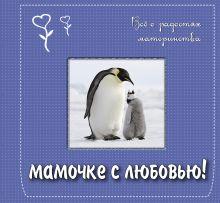 Обложка Мамочке с любовью! Всё о радостях материнства. Подарочное издание <не Указано>