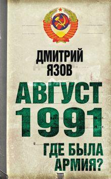 Язов Д.Т. - Август 1991 г. Где была армия? обложка книги