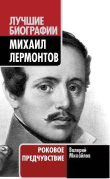 Михаил Лермонтов. Роковое предчувствие обложка книги