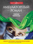 Никольская Н. - Амбулаторный роман' обложка книги