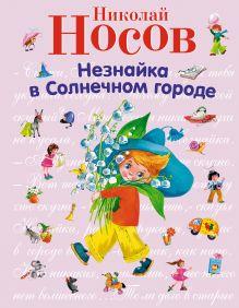 Незнайка в Солнечном городе (ил. О. Зобниной) (ст.изд.)