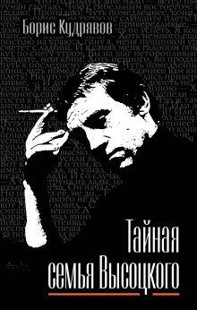 Кудрявов Б.П. - Тайная семья Высоцкого обложка книги