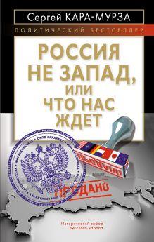 Россия не Запад, или Что нас ждет обложка книги